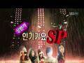 SBS Inkigayo Wonder Girls SP