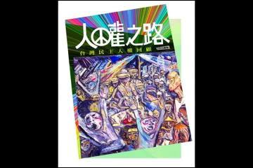 20080702人權之路新書發表第一段