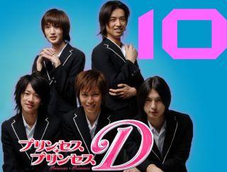Princess Princess D 10 (Final)