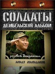 Soldaty.Dembel'skij_al'bom_01.avi