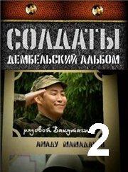 Soldaty.Dembel'skij_al'bom_02.avi