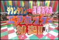 Ayumi Hamasaki on Hey!x3 CHAMPU X'mas Special 23.12.02