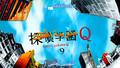 Tantei Gakuen Q 09