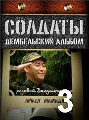 Soldaty.Dembel'skij_al'bom_03.avi