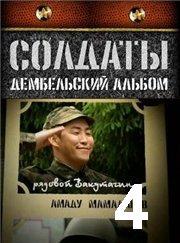 Soldaty.Dembel'skij_al'bom_04.avi