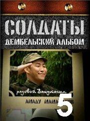 Soldaty.Dembel'skij_al'bom_05.avi