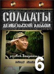 Soldaty.Dembel'skij_al'bom_06.avi