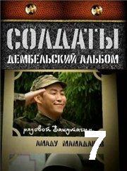 Soldaty.Dembel'skij_al'bom_07.avi