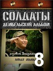 Soldaty.Dembel'skij_al'bom_08.avi