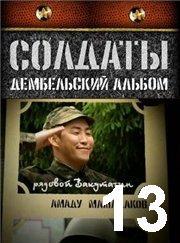 Soldaty.Dembel'skij_al'bom_13.avi