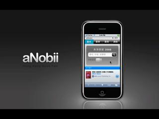 aNobii HK Book Fair iPhone Webapp