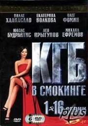 KGB.v.smokinge.01.serija.iz.16.avi