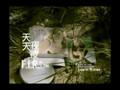 F.I.R - Tian Tian Ye Ye