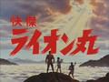 1972 - Kaiketsu Lion Maru