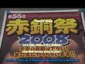Gokusen 3 épisode 7 vostfr