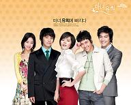 Witch Yoo Hee EP16 - Final