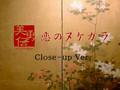 Biyuuden - Koi no Nukegara (Close Up Version)