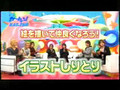 [2007-11-28 KAT-TUN] guest L'arc an ciel