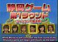 [Gakou e Ikou] 2004.01.20 Yamapi playing games