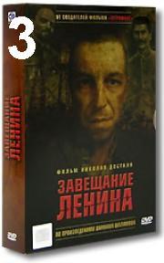 Zaveschanie.Lenina.03.serija.divx
