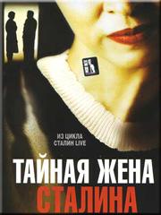 Taynaya.gena.Stalina.(1.seriya.iz.5).2006.divx