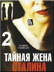 Taynaya.gena.Stalina.(2.seriya.iz.5).2006.divx