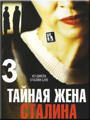 Taynaya.gena.Stalina.(3.seriya.iz.5).2006.divx