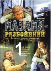 Kazaki.razbojniki.(1serij.iz.4).2008..avi