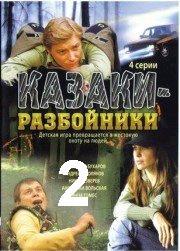 Kazaki.razbojniki.(2serij.iz.4).2008..avi