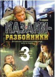 Kazaki.razbojniki.(3 serij.iz.4).2008..avi