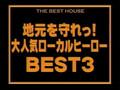20080813_das beste Haus