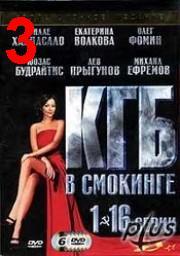 KGB.v.smokinge.(03.serija.iz.16).divx
