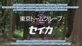 Gekiranger 38 - Biba Biba Otro retsu