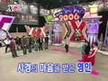 Yunho on X-Man (1-1-06)