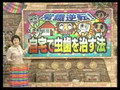 08年08月27日20時00分-NHK総合(京都)-[S][文]ためしてガッテン「常識逆転![MP4 高画質].mp4