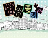 Sangsang Plus ep158 120407