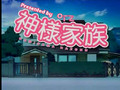 Kamisama Kazoku Episode 6