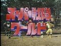 [TokuRaws] Ninja Sentai Kakuranger - Super Sentai World