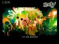 Fahrenheit & S.H.E - Suan Tian