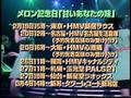 Idol o Sagase 57 - Melon Kinenbi Special
