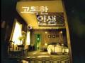 [MV] G - Lonely Life