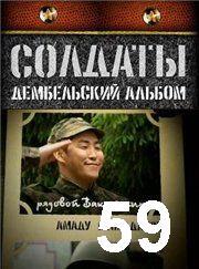 Soldaty.Dembelskij.albom.059.avi