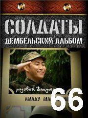 Soldaty.Dembelskij.albom.066.avi