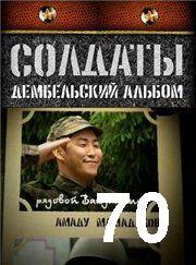 Soldaty.Dembelskij.albom.070.avi