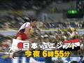 DEF DIVA- Japan vs Egypt CM