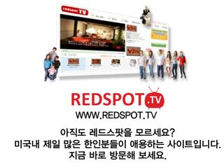 미주 NO1 엔터테인먼트 포털 www.redspot.tv 로오세요.매일 100개이상의 동영상 업데이트