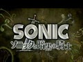 Sonic and the Black Knight trailer