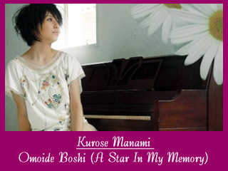 Kurose Manami - Omoide Boshi (Eng Subs)