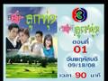 Sapai Look Tung 01