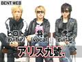 Alpha Comment (Hiroto, Shou, Tora)